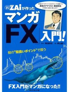 FX投資のすべてがマンガでわかる!ZAiが作ったマンガFX入門