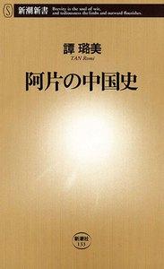 阿片の中国史(新潮新書)