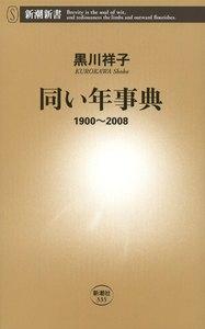 同い年事典―1900~2008―(新潮新書)