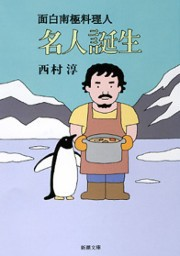面白南極料理人