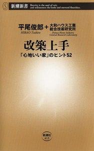 改築上手―「心地いい家」のヒント52―(新潮新書)