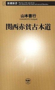 関西赤貧古本道(新潮新書)