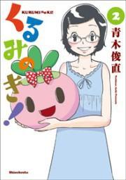 くるみのき! 2巻(完)