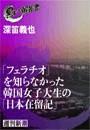 「フェラチオ」を知らなかった韓国女子大生の「日本在留記」(黒い報告書)