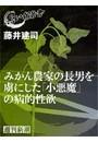 みかん農家の長男を虜にした「小悪魔」の病的性欲(黒い報告書)