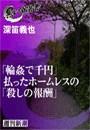 「輪姦で千円」払ったホームレスの「殺しの報酬」(黒い報告書)