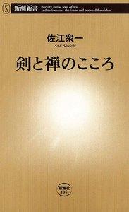 剣と禅のこころ(新潮新書)