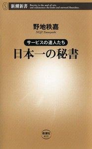 サービスの達人たち 日本一の秘書(新潮新書)