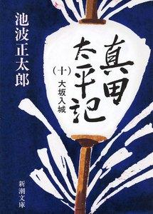 真田太平記(十)大坂入城