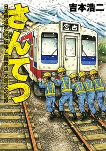 さんてつ―日本鉄道旅行地図帳 三陸鉄道 大震災の記録―