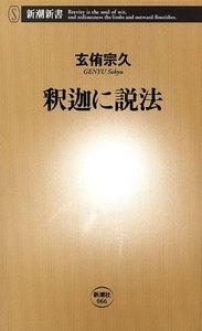 釈迦に説法(新潮新書)
