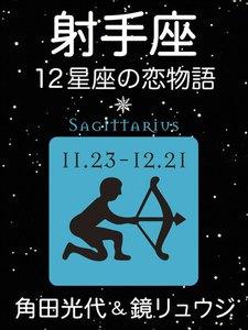 射手座 -12星座の恋物語-
