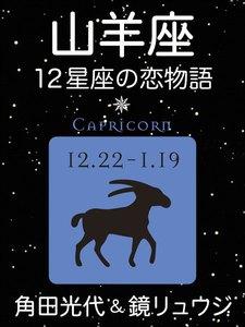 山羊座 -12星座の恋物語-