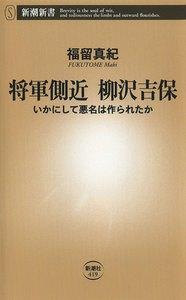 将軍側近 柳沢吉保―いかにして悪名は作られたか―(新潮新書)