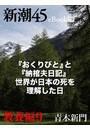 新潮45eBooklet 教養編