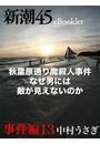 新潮45eBooklet 事件編
