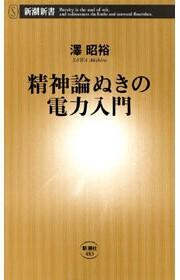 精神論ぬきの電力入門(新潮新書)