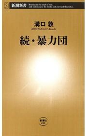 続・暴力団(新潮新書) 電子書籍版