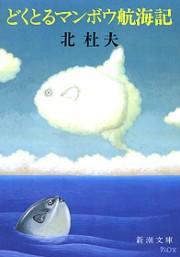どくとるマンボウ航海記