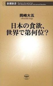 日本の食欲、世界で第何位?(新潮新書) 電子書籍版