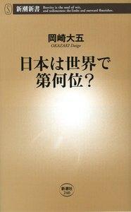 日本は世界で第何位?(新潮新書) 電子書籍版