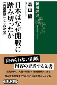 日本はなぜ開戦に踏み切ったか―「両論併記」と「非決定」―(新潮選書)