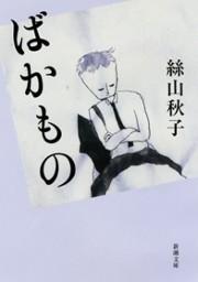 ばかもの 電子書籍版