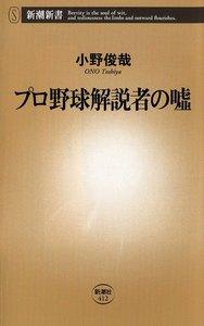 プロ野球解説者の嘘(新潮新書) 電子書籍版