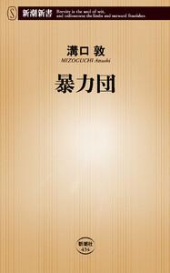 暴力団(新潮新書) 電子書籍版