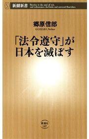 「法令遵守」が日本を滅ぼす(新潮新書)