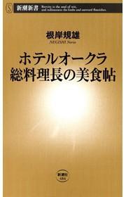 ホテルオークラ 総料理長の美食帖(新潮新書)