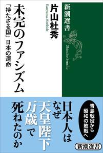 未完のファシズム―「持たざる国」日本の運命―(新潮選書)