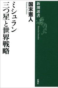 ミシュラン 三つ星と世界戦略(新潮選書)