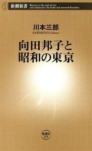 向田邦子と昭和の東京(新潮新書)