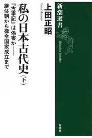 私の日本古代史