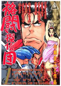 格闘探偵団(1) 電子書籍版