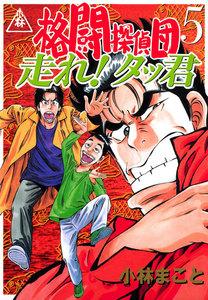 格闘探偵団5巻