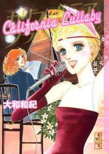 表紙『カリフォルニアララバイ』 - 漫画