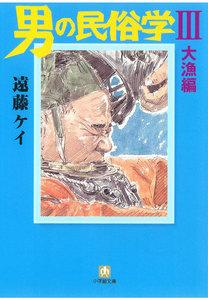 男の民俗学(小学館文庫)
