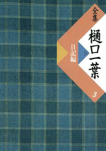 全集 樋口一葉〔復刻版〕 3 日記編