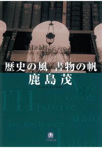 歴史の風 書物の帆(小学館文庫)