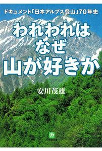 われわれはなぜ山が好きか ドキュメント 「日本アルプス登山」70年史(小学館文庫)