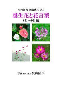 四枚組写真構成で見る誕生花と花言葉8~9月編 電子書籍版