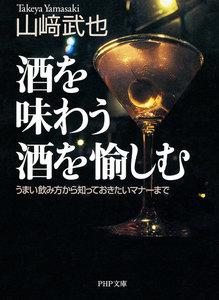 酒を味わう 酒を愉しむ うまい飲み方から知っておきたいマナーまで