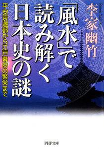 「風水」で読み解く日本史の謎 平安京遷都から江戸幕府の繁栄まで