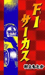 表紙『F1サーカス(全1巻)』 - 漫画