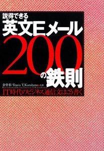 説得できる英文Eメール200の鉄則
