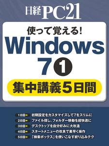 使って覚える!Windows 71集中講義5日間