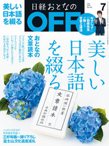 日経おとなのOFFセレクト 美しい日本語を綴る
