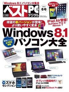 日経ベストPC+デジタル 2013冬号